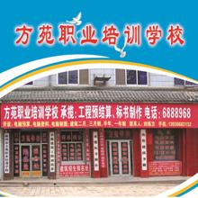 林州市方苑职业培训学校