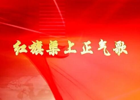 最新纪录片《红旗渠上正气歌》 (1060播放)