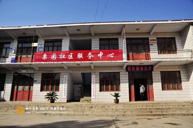 林州乡村采风——原康镇栗园村