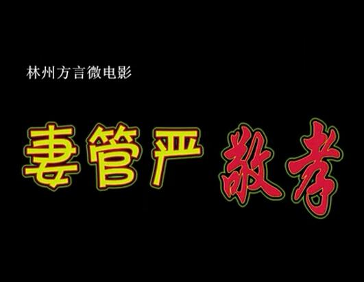 东姚微电影《妻管严敬孝》 (12480播放)