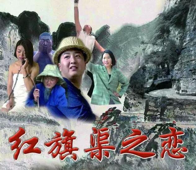 林州微电影《红旗渠之恋》上映了! (4606播放)