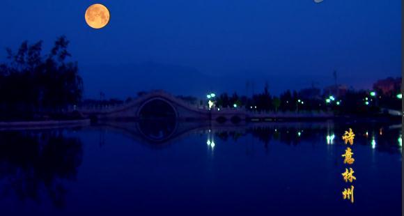 林州:十五的月亮十六圆 (1138播放)
