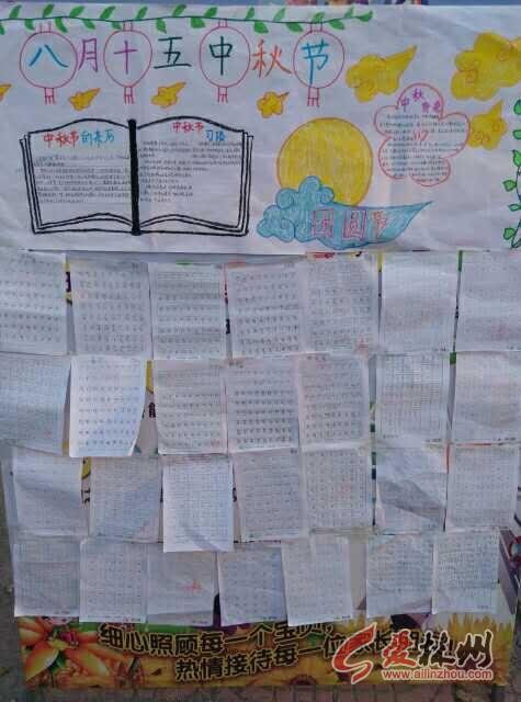 幼儿园中秋节制作的中秋文化墙