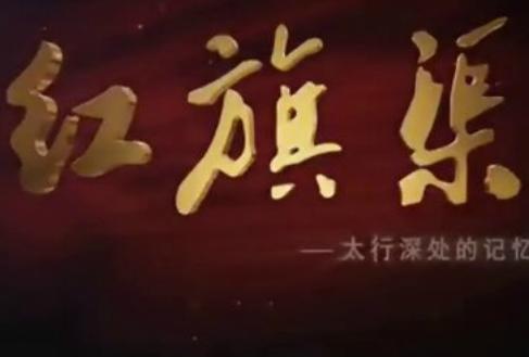 纪录片《红旗渠 太行深处的记忆》 第二集 重整河山