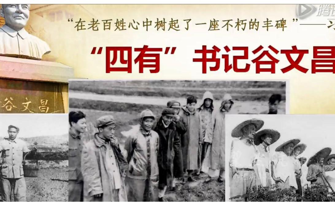 纪念谷文昌诞辰100周年暨林州纪念馆奠基仪式 (1533播放)
