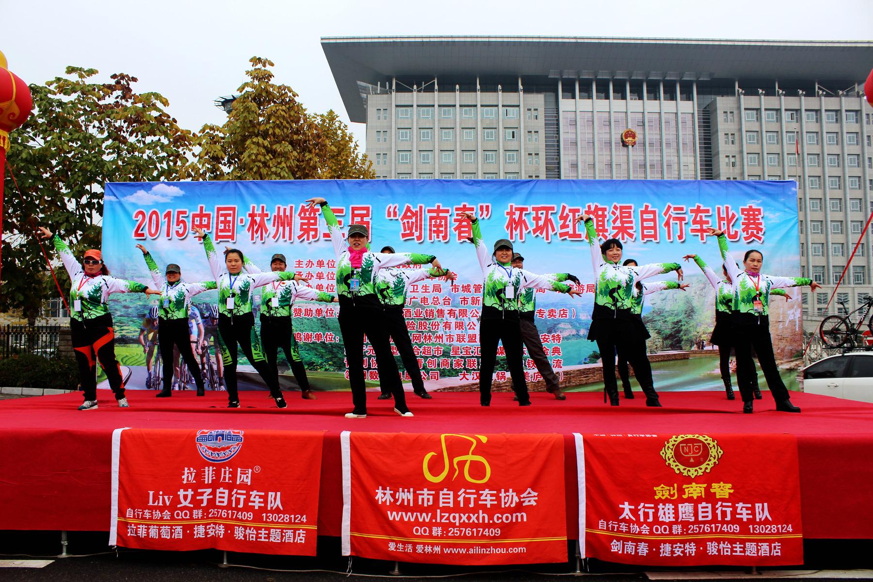 """2015林州市""""剑南春""""杯第三届红旗渠自行车比赛"""