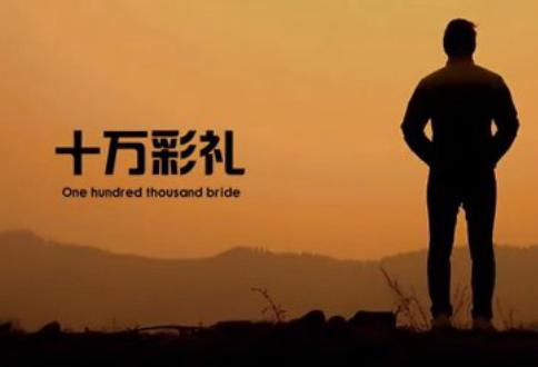 林州贺岁喜剧微电影《十万彩礼》