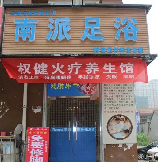 林州南派足浴总店