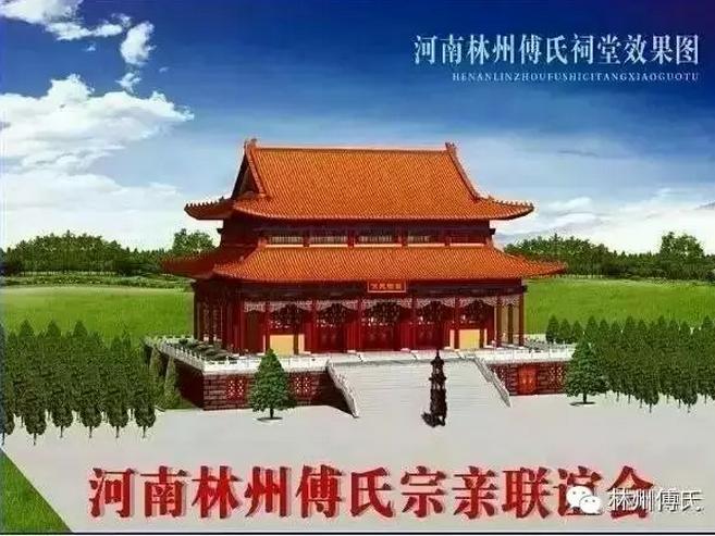 林州:傅氏祠堂截至8月2日功德榜