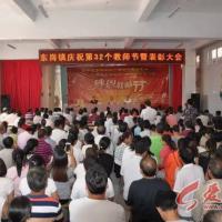东岗镇:开展庆祝第三十二个教师节系列活动
