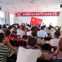采桑镇召开2016年教师节庆祝表彰大会
