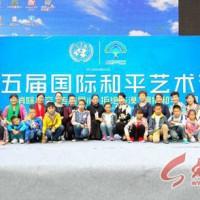 林州举办第五届国际和平艺术节