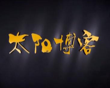 林州访谈节目《太阳博客——旅游那些事》下 (1841播放)
