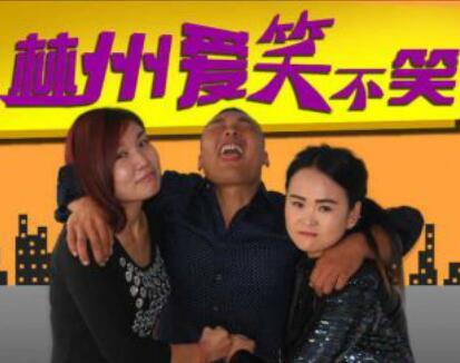 林州爱笑不笑第三季 第一集 (3929播放)
