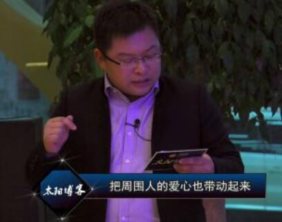林州访谈节目《太阳博客——让爱传递下去》上 (1248播放)
