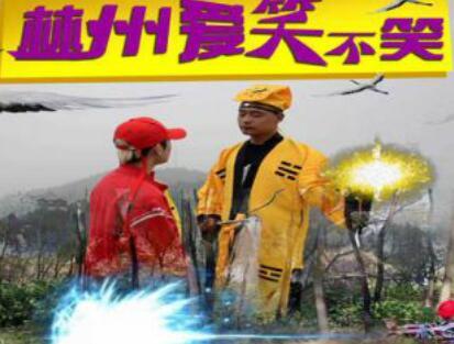林州爱笑不笑第三季第2集 (2460播放)