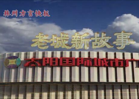 林州方言快板《老城新故事》 (2304播放)