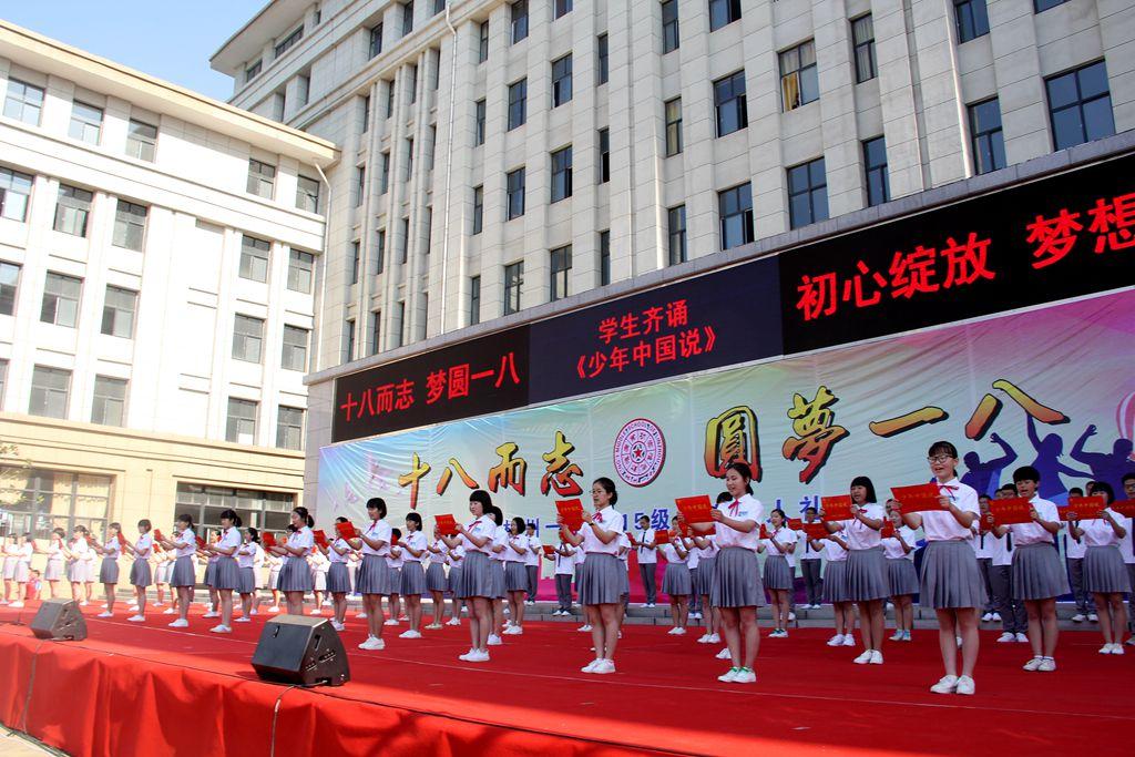 林州市一中隆重举行2017年十八岁成人礼活动