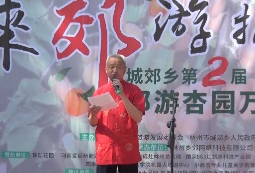林州方言快板——欢迎参加摘杏节 (1939播放)