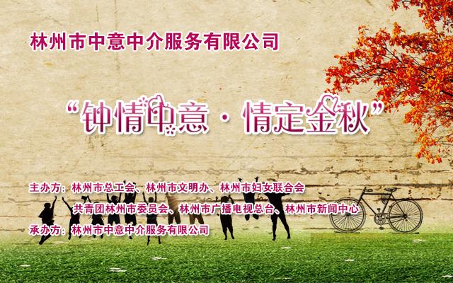 """「直播」钟情中意·情定金秋 林州单身青年""""双节""""相亲会"""