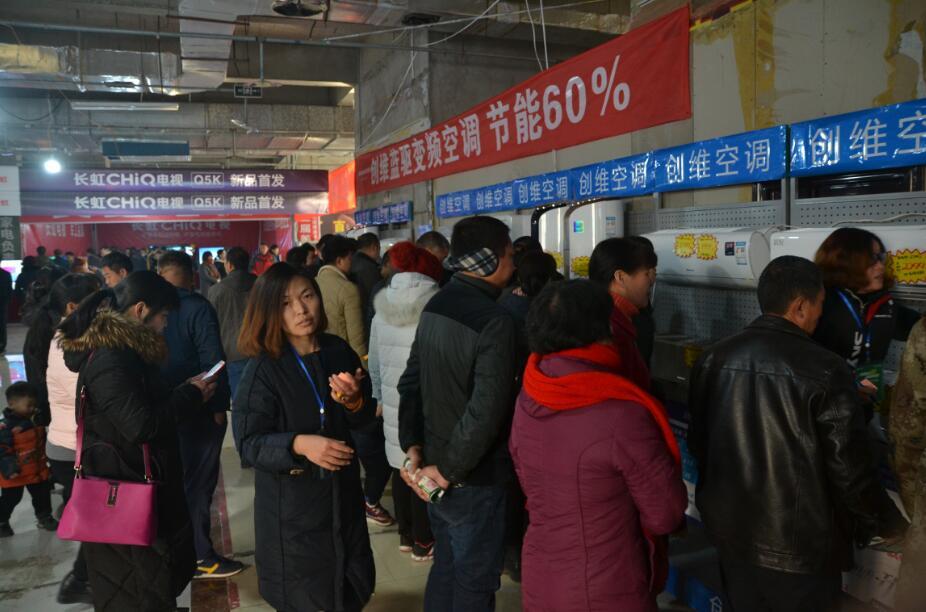 """林州""""惠民电器购物节""""盛大开幕 来邮政抢创维&长虹"""