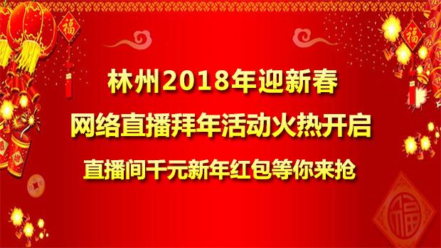 """林州2018年迎新春""""网络直播拜年""""活动火热征集中"""