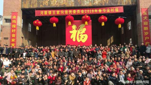 林州:大年初一河顺王家沟 千人拍下全村福