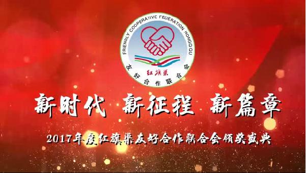 2017年度红旗渠友好合作联合会颁奖年会 (66播放)