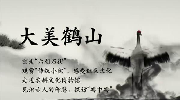 林州:六朝石街,大美鹤山 (222播放)