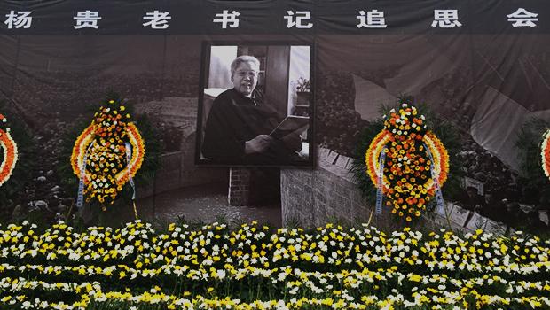 林州:千余名群众雨中追思老书记杨贵