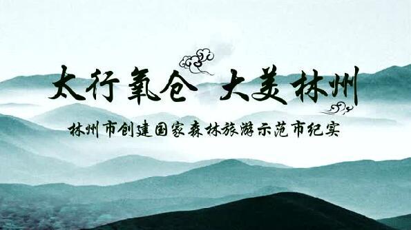 太行氧仓 大美林州 (242播放)
