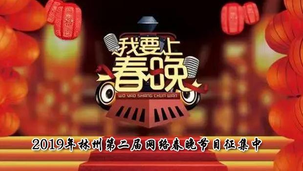 2019年林州第二届网络春晚节目征集开始报名啦
