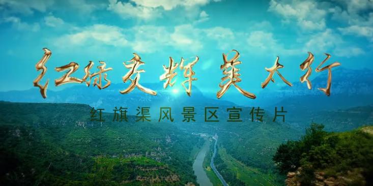 林州红旗渠宣传片