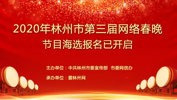 2020年林州市第三届网络春晚正式启动 报名通道已开启