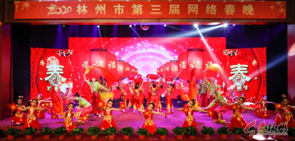 2020 林州市第三届网络春晚 (3播放)
