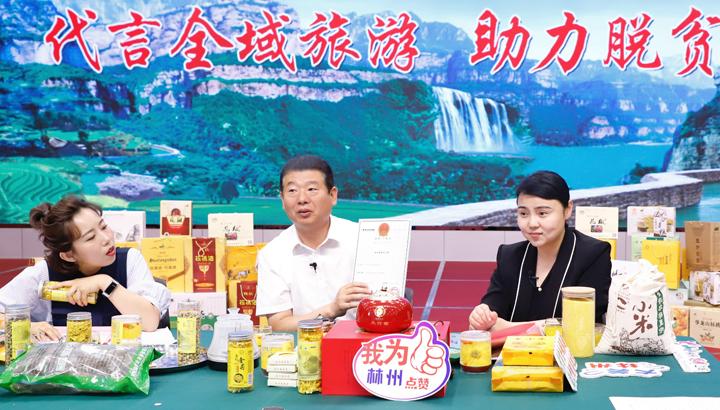 林州市委书记直播代言全域旅游,百万网友在线为脱贫攻坚助力