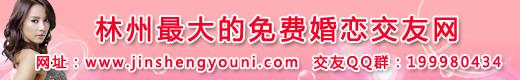 林州交友网