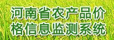 河南省农业信息中心