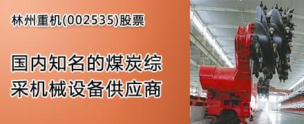 林州重机煤炭综采机械设备供应商